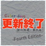 color_days_high_school-RSS
