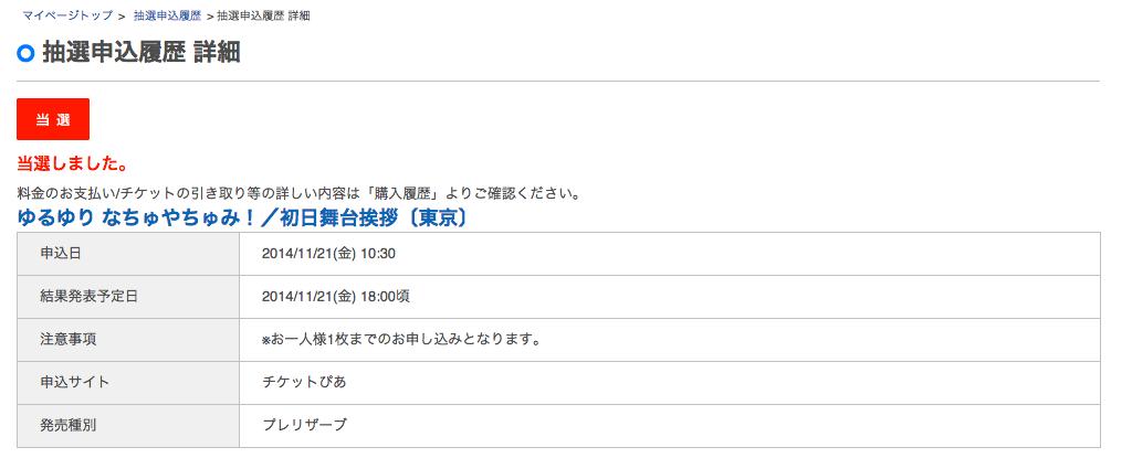 スクリーンショット 2014-11-24 21.16.52